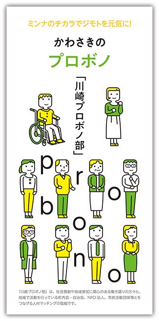 川崎プロボノ部